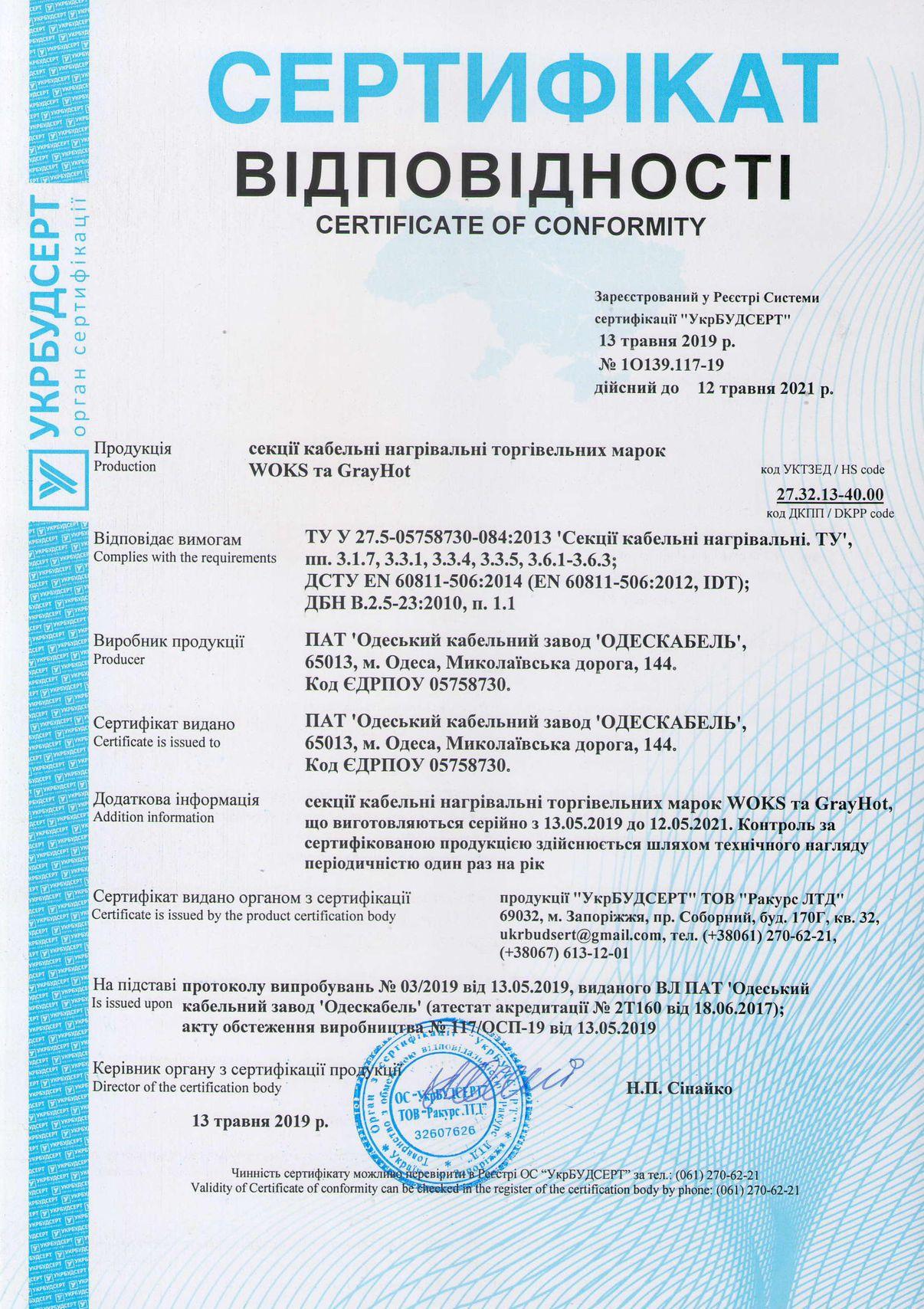 Сертификат Одескабель секции 2021